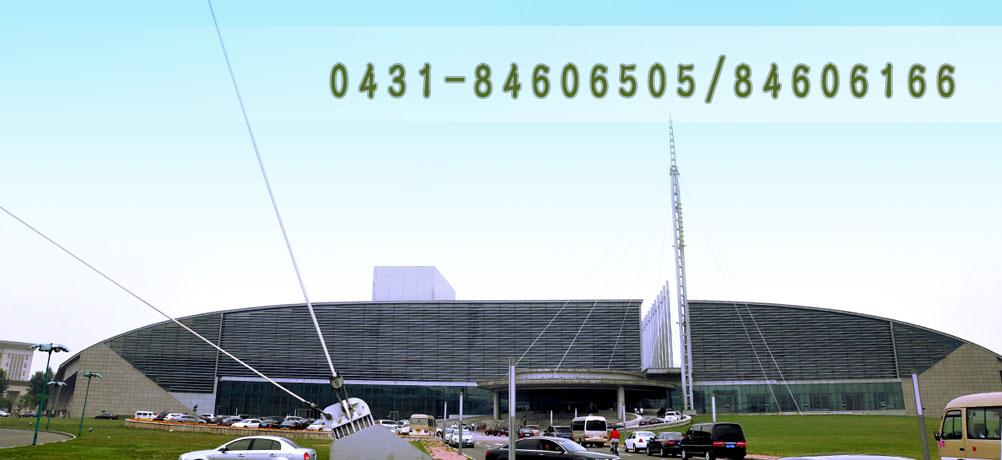 长春国际会议中心